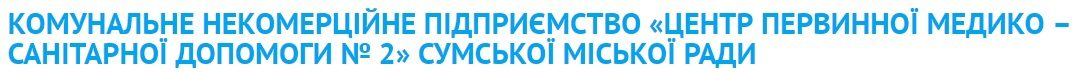 Офіційний сайт ЦПМСД №2 м.Суми